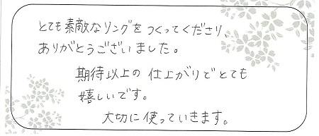 21062605木目金の結婚指輪_G005.jpg
