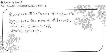 21062701木目金の結婚指輪_LH005.jpg