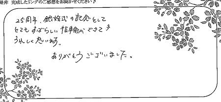 21062701木目金の記念リング₋D004.jpg