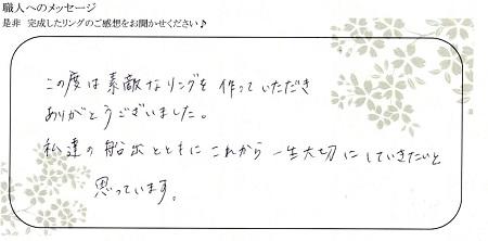 21062702木目金の結婚指輪_G005.jpg