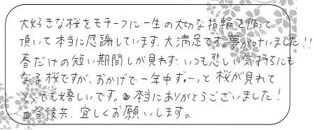 21062702木目金の結婚指輪_U006.jpg