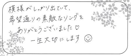 21063001木目金の結婚指輪_LH004.jpg
