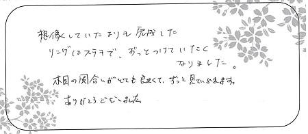 21063003木目金の結婚指輪_LH005.jpg