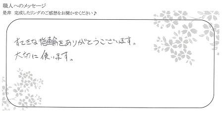 21070201木目金の結婚指輪_G005.jpg
