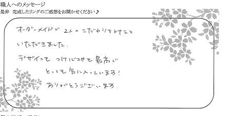 21070301木目金の婚約指輪・結婚指輪K_06.jpg