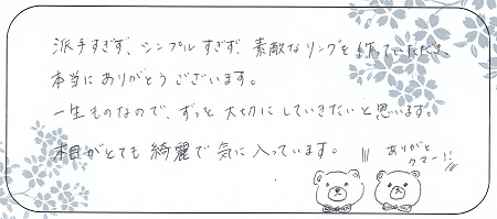 21070301木目金の結婚指輪_S005.jpg