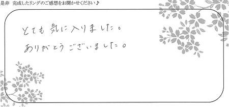 21070302木目金の結婚指輪_U004.jpg