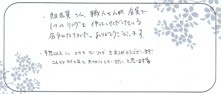 21070401 木目金の結婚指輪_S005.jpg