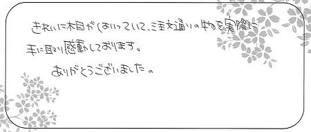21070401木目金の結婚指輪_D005.jpg