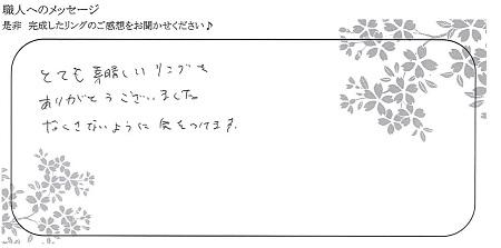 21070402木目金の結婚指輪_VC005.jpg