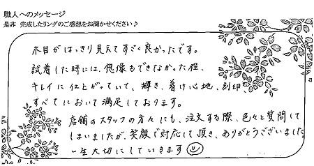 21070402木目金の結婚指輪_Y005 .jpg