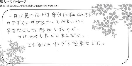 21070403木目金の結婚指輪_VC005.jpg