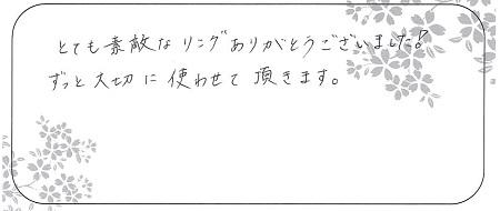 21070404木目金の結婚指輪_G005.jpg