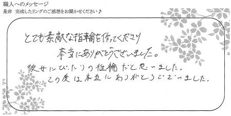 21070405木目金の婚約指輪_Y005.jpg