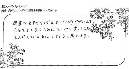 21070406木目金の結婚指輪_Y005.jpg