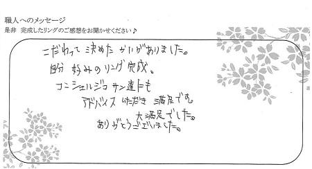 21070501木目金の婚約指輪_N002.jpg