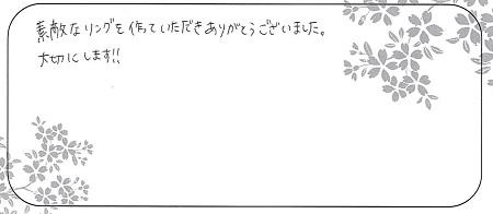 21070501木目金の結婚指輪_E002.jpg