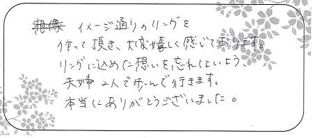 21070801木目金の結婚指輪_M004.jpg
