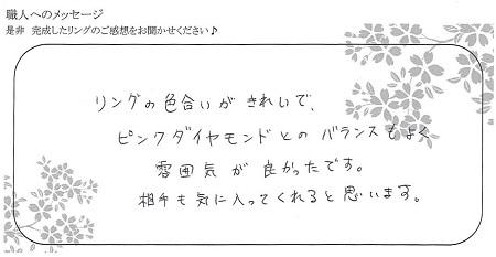 21071001木目金の婚約指輪_Y005.jpg