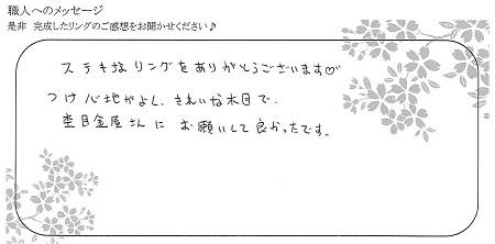 21071001木目金の結婚指輪N_004.jpg