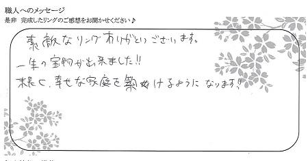 21071002木目金結婚指輪_M004.jpg