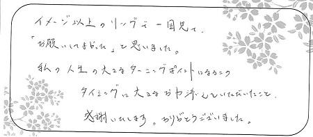 21071101木目金の婚約指輪_G005.jpg