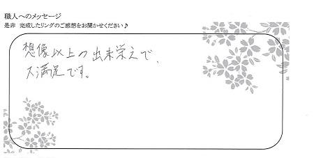 21071101木目金の婚約指輪_OM002.jpg
