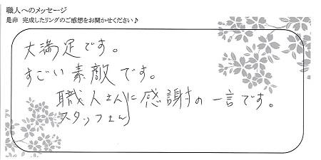 21071101木目金の結婚指輪_VC005.jpg