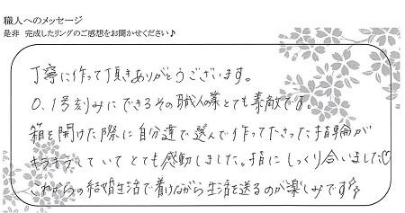 21071101木目金の結婚指輪F_004.jpg