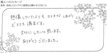 21071101木目金の結婚指輪N_004.jpg