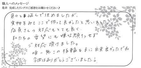 21071102木目金の結婚指輪F_004.jpg