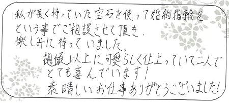 21071103木目金の婚約指輪_G005.jpg