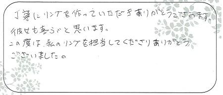 21071103木目金の婚約指輪_005.jpg