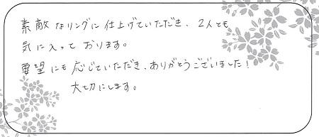21071104木目金の結婚指輪_B004.jpg