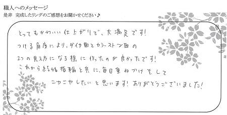 21071201木目金の10周年リング_U005.jpg