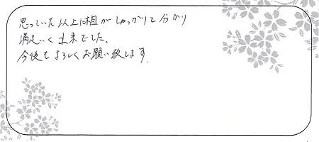21071201杢目金の結婚指輪_Z005.jpg