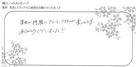 21071301木目金の結婚指輪_U004.jpg