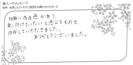 21071301木目金の結婚指輪N_004.jpg