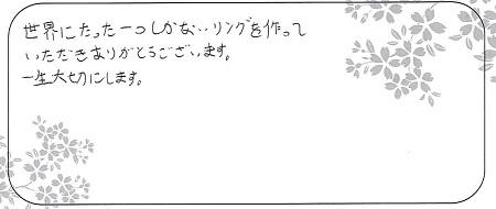 21071501木目金の婚約指輪_B003.jpg