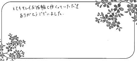 21071601木目金の婚約指輪_Q005.jpg
