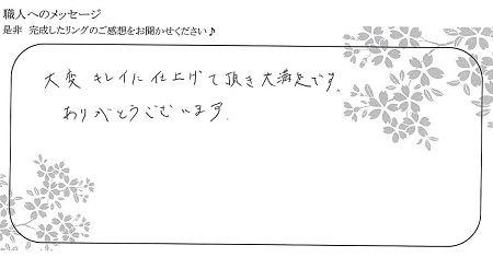 21071601木目金の結婚指輪_OM004.jpg