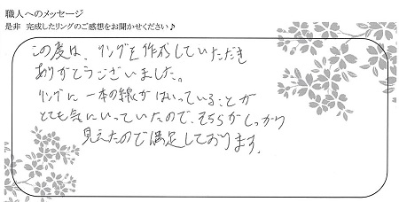 21071701木目金の婚約指輪_U005.jpg