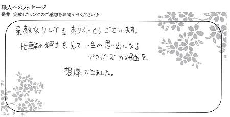 21071701木目金の婚約指輪_VC005.jpg