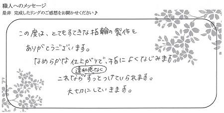 21071701木目金の結婚指輪 _H004.jpg