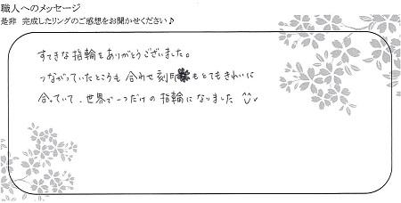 21071701木目金の結婚指輪_C004.jpg