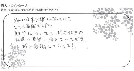 21071701木目金の結婚指輪_J004.jpg