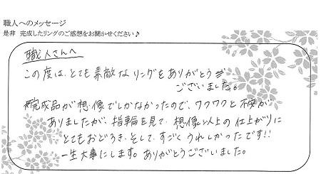 21071701木目金の結婚指輪_N004.jpg