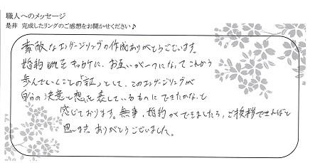 21071801木目金の婚約指輪_J002.jpg