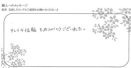 21071801木目金の結婚指輪_U005.jpg