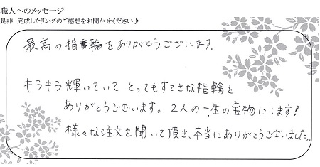 21071802木目金の婚約・結婚指輪_J005.jpg